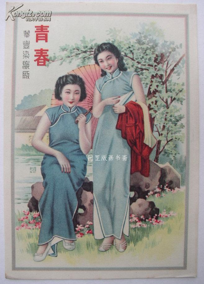 民国旗袍美女老商标广告画青春华丰染织厂印刷极精美老上海怀旧藏品图片