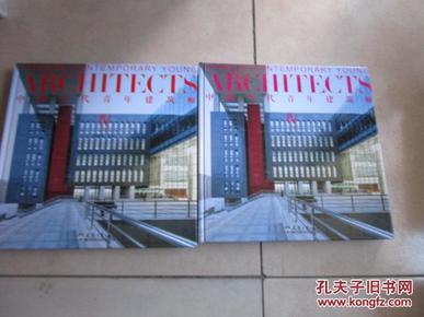 中国当代青年建筑师IV(上下)精装本