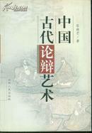 中国古代论辩艺术
