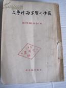 50年代《文艺理论学习小译业》 32开本