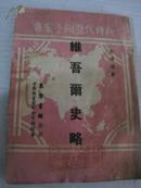 1952年 郭应德  新时代亚洲小从书 季羡林等编《维吾尔史略》32开本