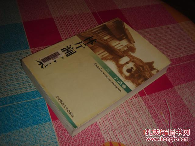 林斤澜文集2小说卷