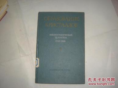 晶体的形成1945-1968年文献索引【2】俄文3-24