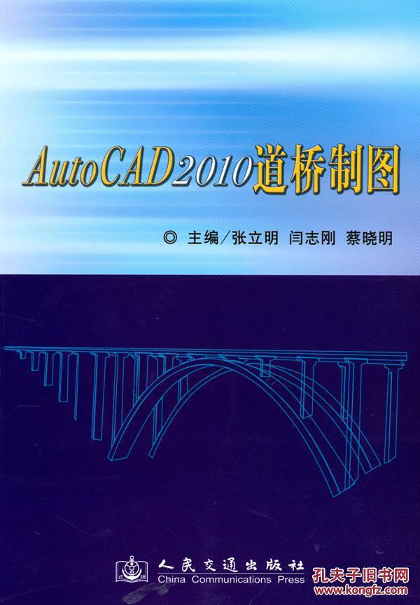 【图】Autocad2010人民v人民张立明等道桥交cad图纸spd浪涌保护器图片
