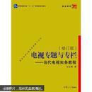 电视专题与专栏·当代电视实务教程(修订版)