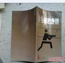 中华人民共和国1988年城市运动会 羽毛球序册