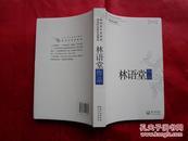 正版书 《现当代名家作品精选  林语堂作品精选》 16开一版二印 9.5品