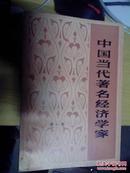 中国当代著名经济学家(第一集)