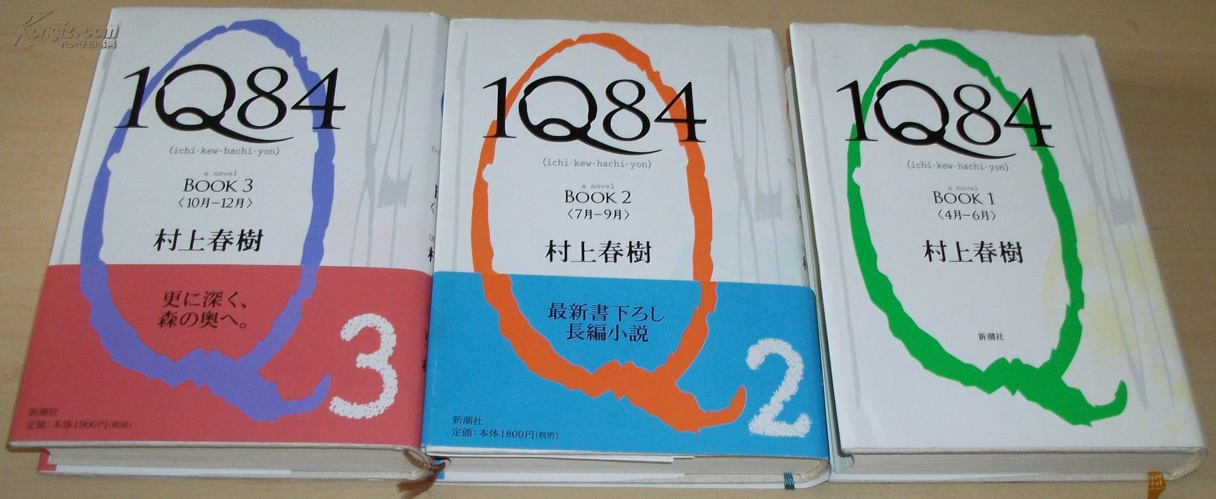 1q84 book 1:4月-6月