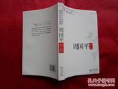 正版书 《现当代名家作品精选  周国平作品精选》 16开一版三印 9.5品