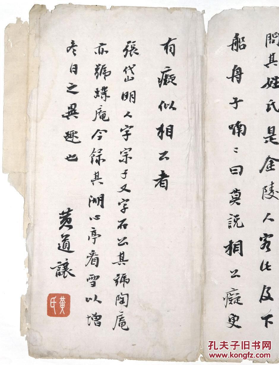 《毛笔书法手札》老册页4页◆古代名人老书法墨宝图片