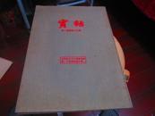 红色收藏1955年 影印民国报纸《实话》8开布面精装合订本 印540册  E1