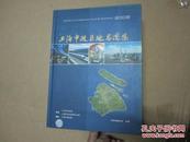 2006上海市政区地名图集(16开精装323页) 原价260
