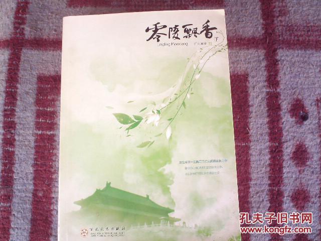 零陵飘香_零陵飘香(全2册)