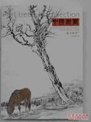 中国书画艺苑弥珍2014年1期