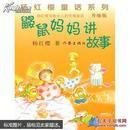杨红樱童话系列(升级版):鼹鼠妈妈讲故事