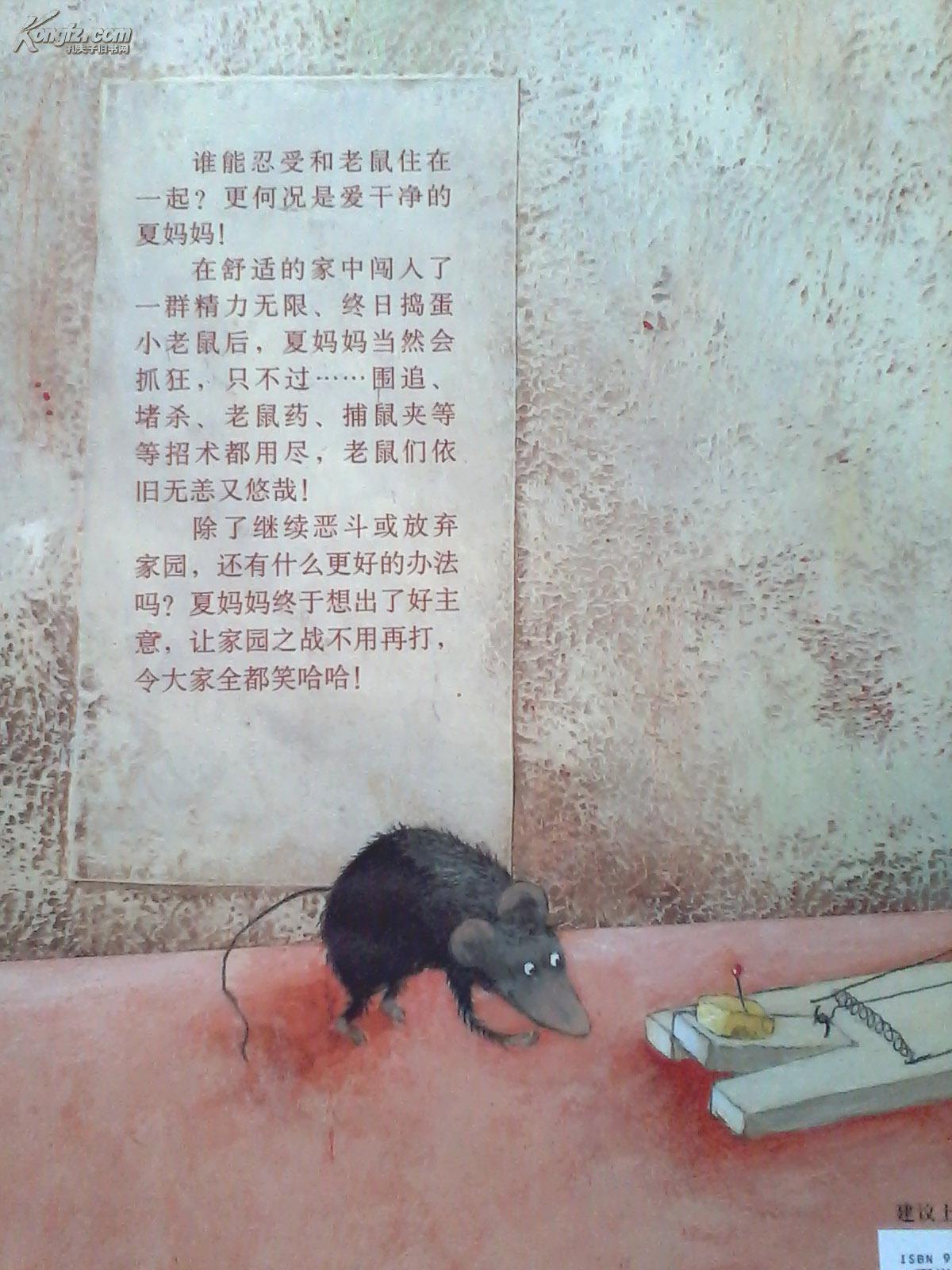 生存智慧图画书 我真的喜欢你 超级猪 老鼠冤家 世界上最小的马戏团图片