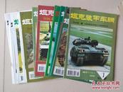 《坦克装甲车辆》1995年1-12期全