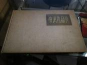 1959年初版版 8开精装画册【油画作品选】仅印2000册 不少页 麻布面    E1