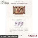 新概念·新课标·新阅读:水浒传