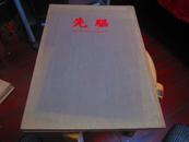 红色收藏《先驱》(创刊号至第二十五号合订本、布面精装)(印2450册)品好 E1