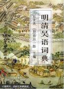 明清吴语词典