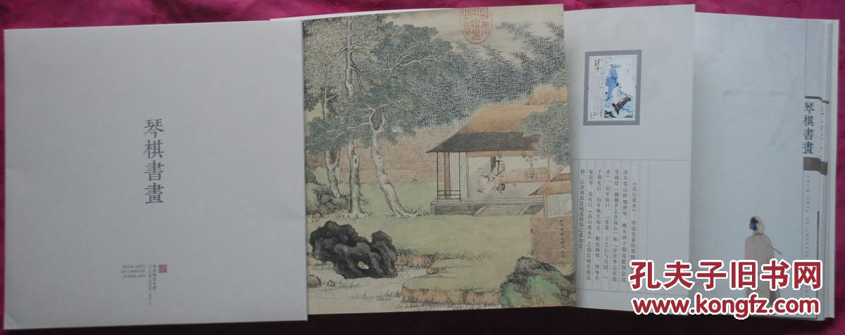 全年小版张,向雷峰同志学习本册邮票图片