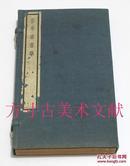 民国十八年1929年 中华书局聚珍仿宋版 公羊家哲学 原函上下两册全 品好