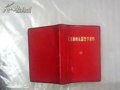 毛主席的五篇哲学著作(1970-10一版一印塑封)(在书柜里)