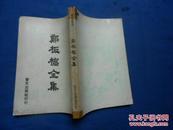 郑板桥全集--国学丛书(普天出版社)繁体竖版 扉页有印章 内有少量划痕。书脊2头是沾透明胶留下的痕迹
