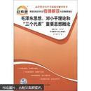 """天一文化·自考通:毛泽东思想、邓小平理论和""""三个代表""""重要思想概论"""