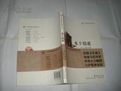 水上情歌—中山咸水歌(广东非物质文化遗产丛书)有书腰