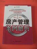 老年人依法维权案例解析丛书:房产管理案例解析--中国社会出版社2009年一版一印