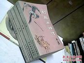 G5;射雕英雄传 (1-4册)全 插图版