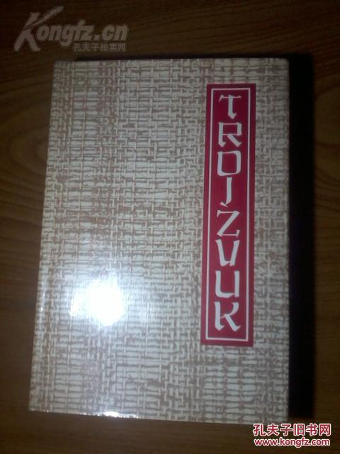 小语种书籍1987年版 trojzvuk图片