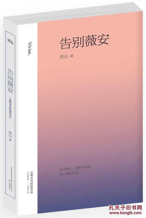 告别薇安下载_SimpleCD《告别薇安》广播剧顶级配音师