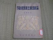 51年初版 <论新现实主义艺术创作>仅印3000册