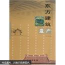 东方建筑遗产(2009卷)