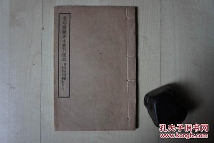 民国32开线装:景印国藏善本丛刊样本