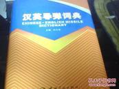 汉英导弹词典