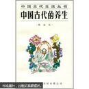 中国古代的养生