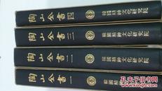陶山全书 全四册