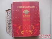中国联通电信卡纪念册