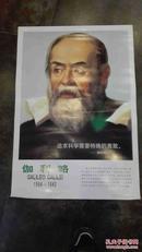 宣传画:伽利略    对开