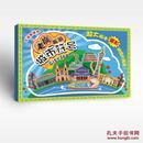 老广新游之城市符号(明信片)/大话国