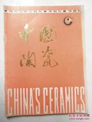 中国陶瓷1985年第1/2期