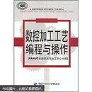 全国中等职业技术学校数控加工专业教材:数控加工工艺编程与操作(FANUC系统铣床与加工中心分册)