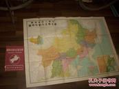 1951年出版-[中华人民共和国-东北华北内蒙形势图]!带原封套!尺寸78cm*108cm