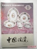 中国陶瓷1984年第6期