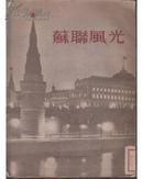 苏联风光(繁体字竖版内有苏联风光图1954-4一版一印)(在外国文学部分)